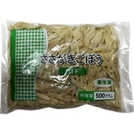 【冷凍】中国産ささがきごぼうIQF 500G (神栄/農産加工品【冷凍】/葉菜類)