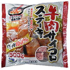 【冷凍】NK牛肉サイコロステーキ(成型肉) 500G (/牛肉/牛ブロック)
