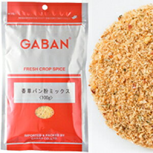 【常温】香草パン粉ミックス 100G (ギャバン/粉/パン粉)