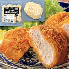 【冷凍】三元豚の厚切りヒレカツ 約70G 12食入 (味の素冷凍食品/洋風調理品/カツ)