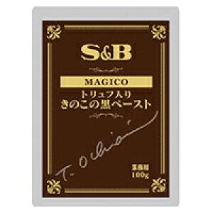 【冷凍】トリュフ入りきのこの黒ペースト 100G (エスビー食品/洋風ソース/パスタソース)