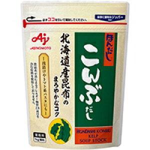 【常温】ほんだしこんぶだし(顆粒) 1KG (味の素/和風調味料/だし)