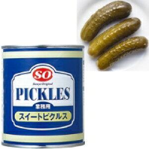 【常温】SOスイートピクルス(T) 2号缶 (讃陽食品工業/農産ビン詰)