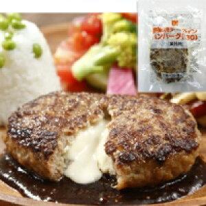 【冷凍】JG 鉄板焼チーズインハンバーグ 130G 20食入 (日東ベスト/ハンバーグ/ボイルハンバーグ)