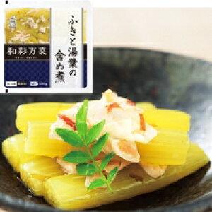 【冷蔵】和彩万菜 ふきと湯葉の含め煮 500G (ケンコーマヨネーズ/惣菜)