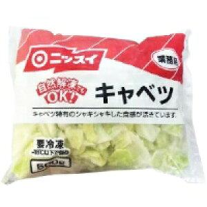 【冷凍】キャベツ(自然解凍) 500G (日本水産/農産加工品【冷凍】/葉菜類)