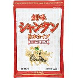 【常温】シャンタン 粉末タイプ 500G (創味食品/中華調味料)