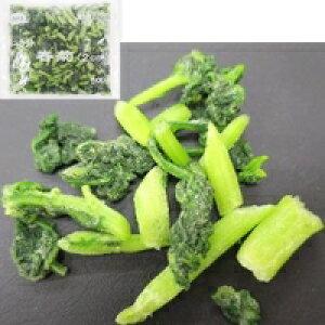 【冷凍】ミニカット春菊2cm 500G (椿食品/農産加工品【冷凍】/葉菜類)