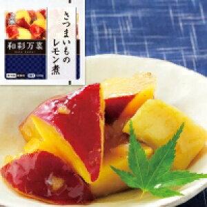 【冷蔵】和彩万菜 さつまいものレモン煮 500G (ケンコーマヨネーズ/惣菜)
