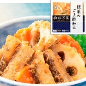 【冷蔵】和彩万菜 根菜のごま酢和え 500G (ケンコーマヨネーズ/惣菜)