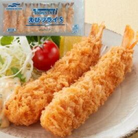 【冷凍】Todays DeliエビフライS(41/50) 10尾 (マルハニチロ/洋風調理品/フライ)