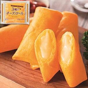 【冷凍】3種のチーズロール 330G 10食入 (ニチレイフーズ/洋風調理品/その他)