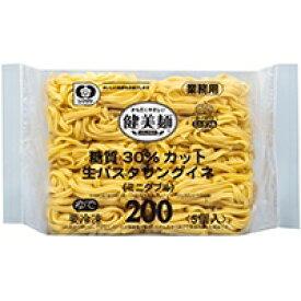 【冷凍】「健美麺」糖質30%カット 生パスタリングイネ 200G 5食入 (シマダヤ/洋風調理品/パスタ)