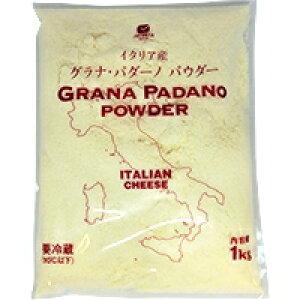 【冷蔵】グラナパダーノ100%パウダー(粉) 1KG (ムラカワ/チーズ/粉チーズ)