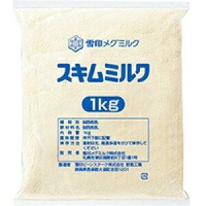 【常温】スキムミルク 1KG (雪印メグミルク/その他)