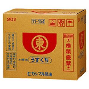 【常温】うすくち醤油(パック) 20L (ヒガシマル醤油/醤油/ボックスタイプ)