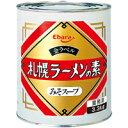 【常温】札幌ラーメンの素みそスープ 金ラベル 1号缶 (エバラ食品工業/ラーメンスープ/味噌)
