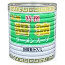 【常温】広東特選醤油ラーメンスープ 1号缶 (平和食品工業/ラーメンスープ/醤油)
