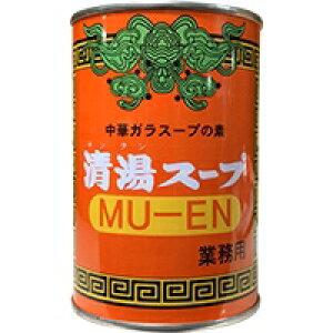 【常温】清湯スープ(無塩) 4号缶 (三菱ライフサイエンス(旧MCFS/中華スープ)