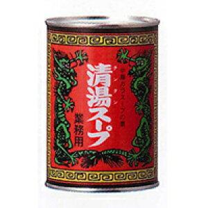【常温】清湯スープ(有塩) 4号缶 (三菱ライフサイエンス(旧MCFS/中華スープ)