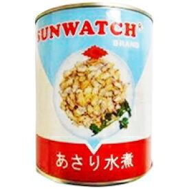 【常温】あさり水煮 2号缶 (/缶詰・ビン詰)