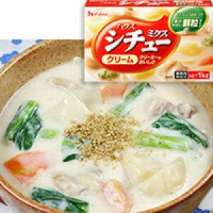 【常温】シチューミクス(クリーム) 1KG (ハウス食品/シチュー)