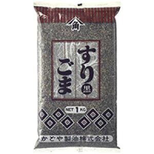 【常温】すりごま(黒) 1KG (かどや製油/農産乾物/ごま)