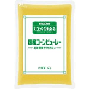 【冷凍】コーンピューレー(北海道産) 1KG (カゴメ/農産加工品【冷凍】/コーン)