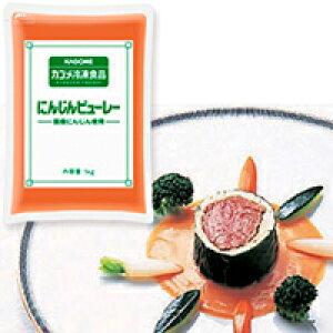 【冷凍】にんじんピューレー 1KG (カゴメ/農産加工品【冷凍】/根菜類)