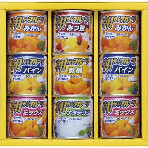 【ギフト商品・代引不可】<はごろもフーズ>デザートギフト朝からフルーツ(みかん・パイン・ミックス)(各190g)×各2、朝からフルーツ(みつ豆・黄桃・ナタデココ)(各190g)×各1AS-20