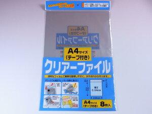 ● クリアーファイルA4サイズテープ付き 8枚入 100円均一 100均一 100均 ☆【万天プラザ 100円ショップ+雑貨】