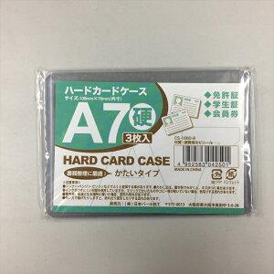◎メール便可● カードケース 硬質A7 3枚入  100円均一 100均一 100均 ☆【万天プラザ 100円ショップ+雑貨】