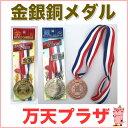 金メダル 銀メダル 銅メダル ショップ