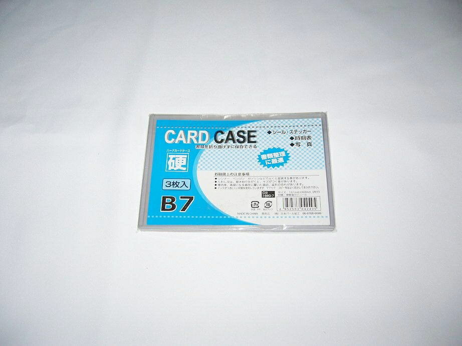 ◎メール便可◎ ● カードケース 硬質B7 3枚入  100円均一 100均一 100均 ☆【万天プラザ 100円ショップ+雑貨】