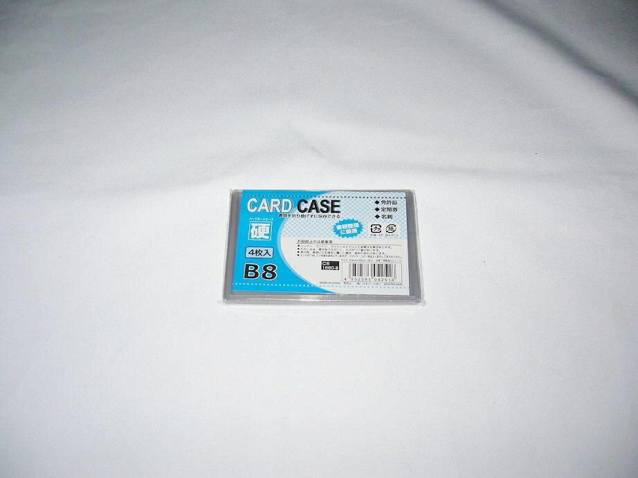 ● カードケース 硬質B8 4枚入  100円均一 100均一 100均 120点セット ☆【万天プラザ 100円ショップ+雑貨】