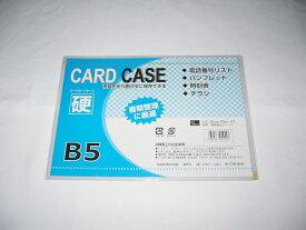 ◎メール便可◎ ● カードケース 硬質B5   100円均一 100均一 100均 ☆【万天プラザ 100円ショップ+雑貨】