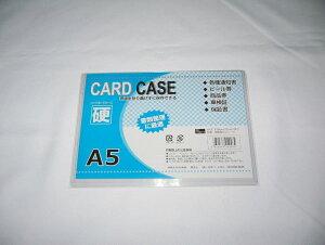 ◎メール便可◎ ● カードケース 硬質A5   100円均一 100均一 100均 ☆【万天プラザ 100円ショップ+雑貨】