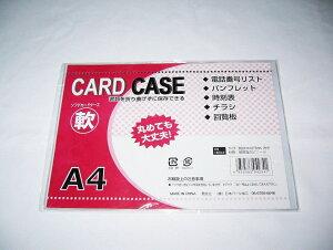 ● カードケース 軟質A4   100円均一 100均一 100均 120点セット ☆【万天プラザ 100円ショップ+雑貨】