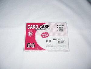 ◎メール便可◎ ● カードケース 軟質B6   100円均一 100均一 100均 ☆【万天プラザ 100円ショップ+雑貨】