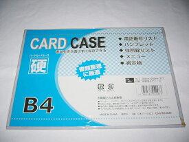 ● カードケース 硬質B4   100円均一 100均一 100均 120点セット ☆【万天プラザ 100円ショップ+雑貨】