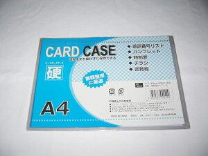 ◎メール便可◎ ● カードケース 硬質A4   100円均一 100均一 100均 ☆【万天プラザ 100円ショップ+雑貨】