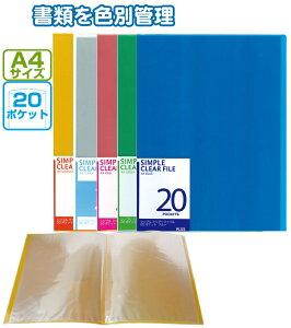 ● シンプルクリアファイル 20ポケット(A4)  100円均一 100均一 100均 ☆【万天プラザ 100円ショップ+雑貨】