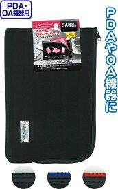 ● PDA・OA機器用 L型ファスナークッションケース  100円均一 100均一 100均 ☆【万天プラザ 100円ショップ+雑貨】