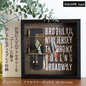 ディスプレイ アクセサリーボックス 正方形 収納 ジュエリーボックス Brooklyn ブルックリン スタンド ボックス トレイ アクセサリー ホルダー 木製 ジュエリー ピアス イヤリング 指輪 リビン