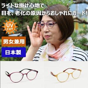UV420対応 アイケアサングラス(ハードケース付) 軽量 おしゃれ 弾性フレーム 男女兼用 日本製 クリアレンズ 機能メガネ サングラス UVカット31036/31037
