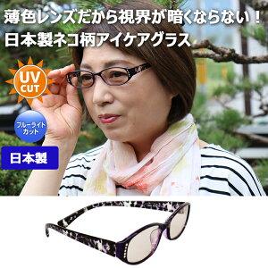 薄色レンズのネコ柄アイケアグラス パープルデミ(楽ちんメガネ拭き兼用ケース付)軽量 おしゃれめがね やわらかフレーム 日本製 UVカット ブルーライトカット 紫外線 形状記憶素材 猫柄