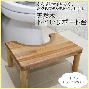 あす楽対応 天然木 トイレサポート台 日本製 送料無料 踏み台 子供 大人 キッズ お手入れ簡単 トイレの踏み台 天然木 軽量 トイレ踏み台 子供用 幼児 台 トイレトレーニング ステップ トイレ