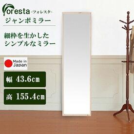 Foresta ジャンボミラー 幅約43.6cm×155.4cm 日本製 メーカー直送品 送料無料 細枠 インテリア 鏡 ウォールミラー 立て掛け 壁掛け フォレスタ シンプル 天然木 全身ミラー 安心の国産ミラー21768