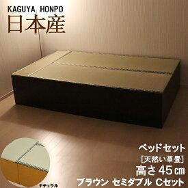 天然い草 畳ベッドセット Cセット セミダブル ハイタイプ 幅120cm×奥行210cm×高さ45cm 側板/ナチュラル・ブラウン 小上がり 高床式 畳 ユニット畳 ベンチ 収納 BOX ボックス 堀こたつ たたみ タタミ 国産 日本製 17313/17314