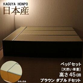 天然い草 畳ベッドセット Fセット ダブル ハイタイプ 幅180cm×奥行210cm×高さ45cm 側板/ナチュラル/ブラウン ダブルベッド 小上がり 高床式 畳 ユニット畳 ベンチ 収納 ボックス たたみ タタミ 国産 日本製 24570/24571